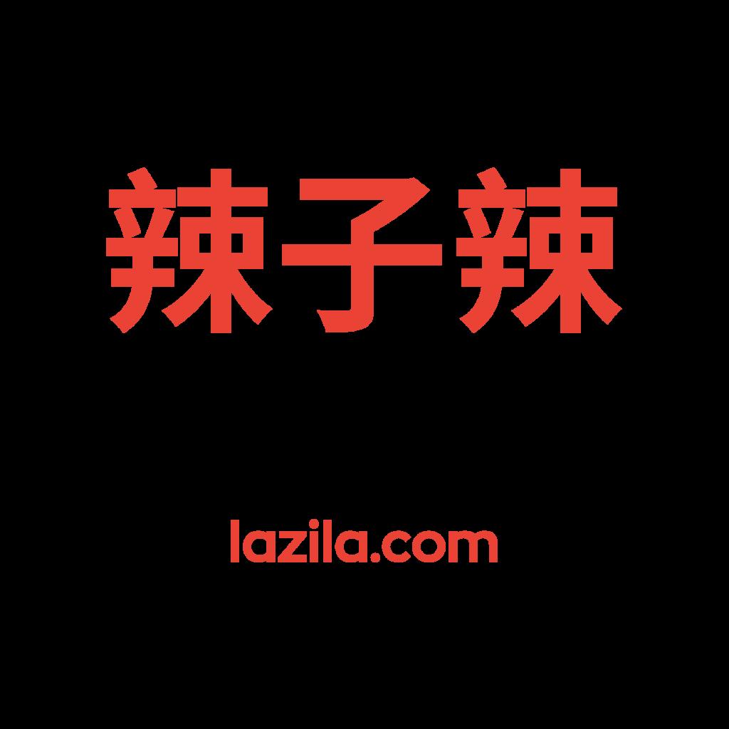 辣子辣-辣子辣火锅-川味火锅-重庆火锅-年轻人的小资生活-lazila.com